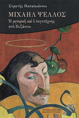 Ρητορική & λογοτέχνης στο Βυζάντιο