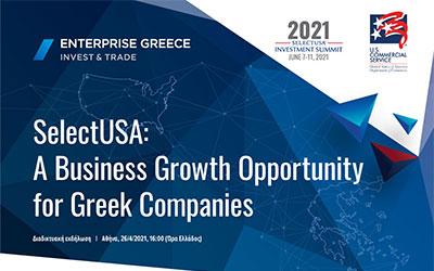 Εκδήλωση Enterprise Greece – Πρεσβεία ΗΠΑ