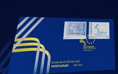 Επετειακό Γραμματόσημο Ελλάδας – ΕΕ