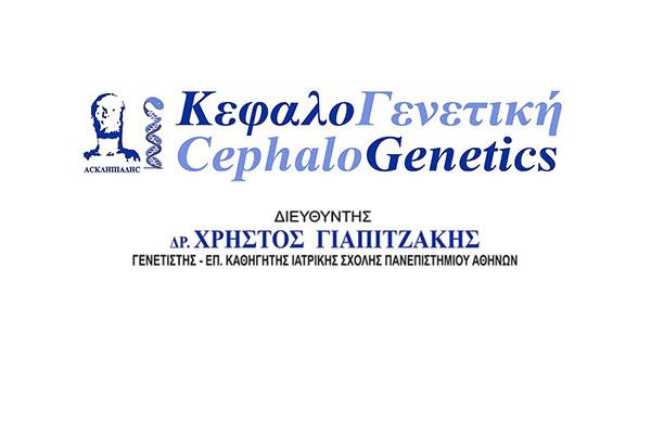 ΚΕΦΑΛΟΓΕΝΕΤΙΚΗ – CEPHALOGENETICS