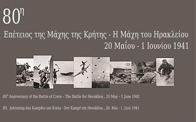 Επετειακή Έκθεση Μάχης της Κρήτης