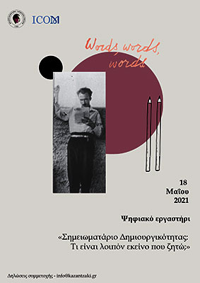 Σημειωματάριο Δημιουργικότητας Μουσείου Καζαντζάκη