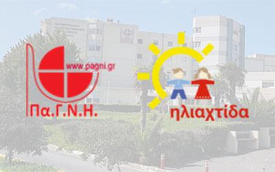Συνεργασία Πα.Γ.Ν.Η. – Ηλιαχτίδας