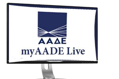 ΑΦΜ myAADE Live