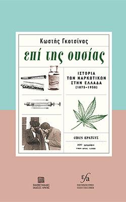 Επί της ουσίας – Ιστορία των ναρκωτικών στην Ελλάδα