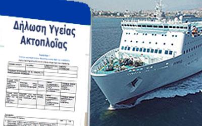 Ψηφιακό Ερωτηματολόγιο επιβίβασης πλοίου