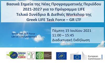 Συνέδριο Ελληνικής Task Force