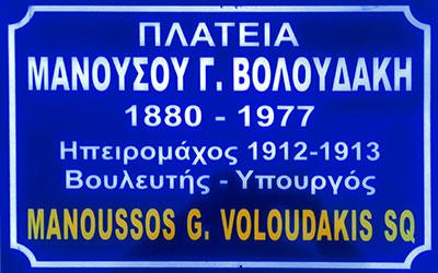 Ονοματοδοσία πλατείας Χώρας Σφακίων