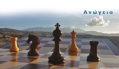 9ο Σκακιστικό Τουρνουά Ανωγείων