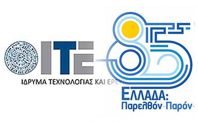 Δυναμική παρουσία ΙΤΕ στη ΔΕΘ