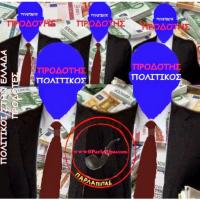 KAMAΡΩΣΤΕ ΤΟΥΣ... Οι 174 έλληνες βουλευτές που έβγαλαν τα λεφτά τους στο ΕΞΩΤΕΡΙΚΟ