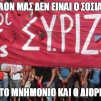H νέα μόδα (μετά πασόκ) τρωκτικών στην Ελλάδα ...