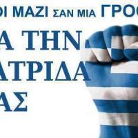 ΕΔΩ ΕΙΝΑΙ  ΕΛΛΑΔΑ!!!    ~~~   GREECE  IS  HERE  !!!