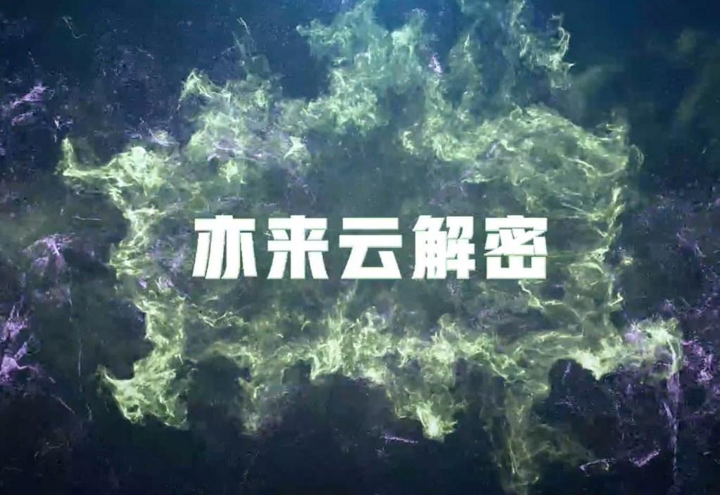 《亦来云解密》第二期-亦来云主网2.0