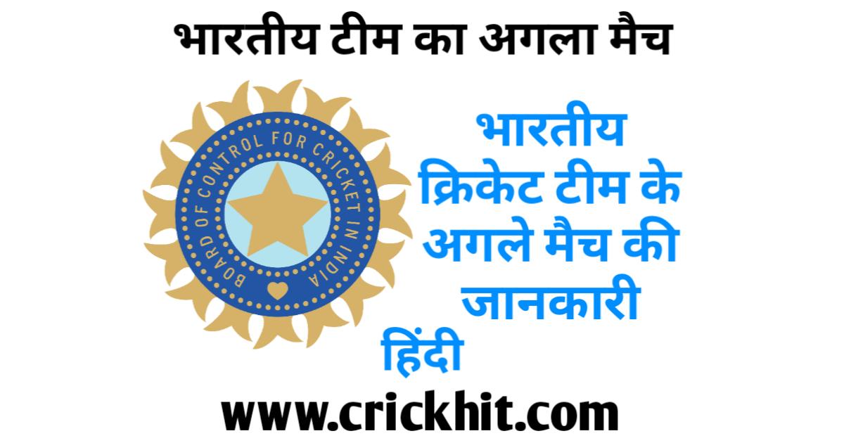 India ka Agla Match Kab Hai 2021