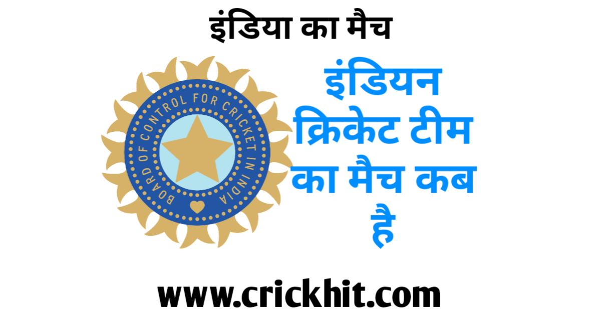 इंडिया का मैच कब है 2021 - India ka Match Kab Hai 2021