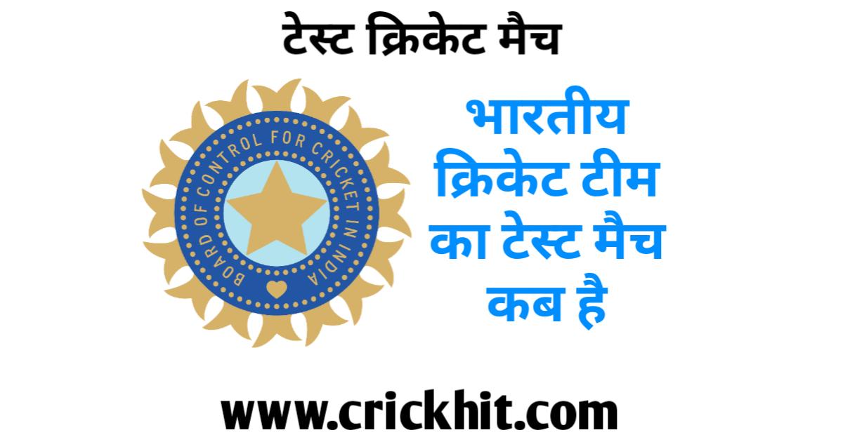 India ka Test Match Kab Hai
