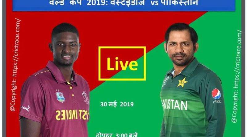 वर्ल्ड कप 2019: पाकिस्तान vs बांग्लादेश