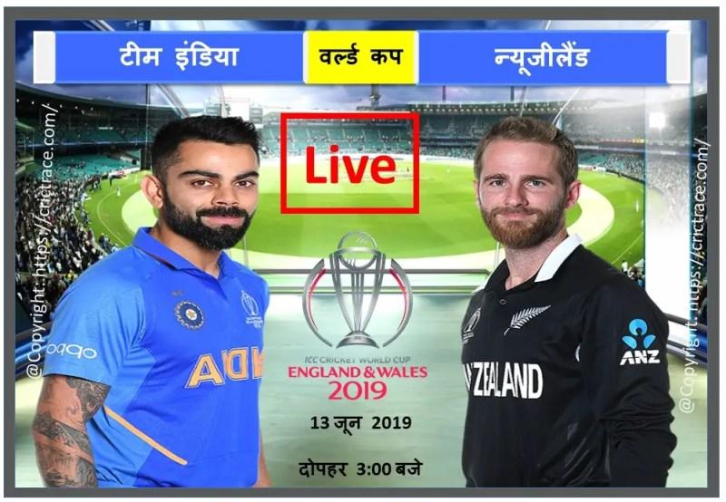वर्ल्ड कप 2019: भारत vs न्यूजीलैंड