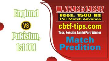 Pak vs Eng Prediction 1st ODI Cricket Match Prediction 100% Sure