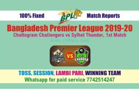 BPL T20 Today Match Prediction SYL vs CCH 1st Match 100% Sure Win