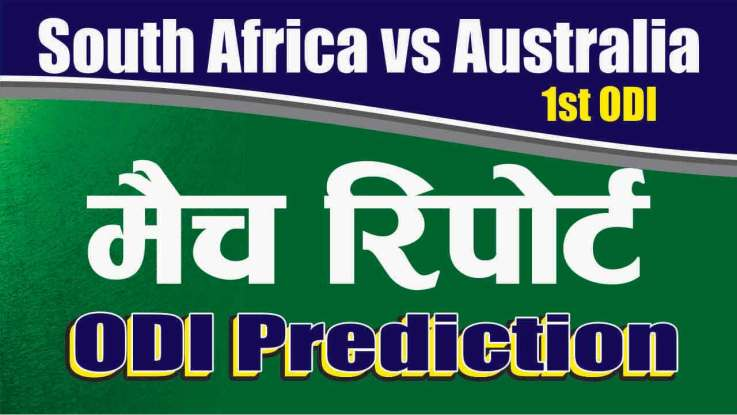 100% Sure Today Match Prediction RSA vs Aus 1st International ODI Win