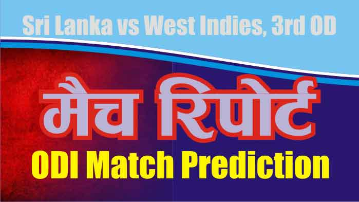 Cricfrog Who Will win today West Indies tour of Sri Lanka SL vs WI 3rd One Day Ball to ball Cricket today match prediction 100% sure