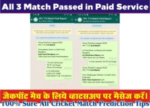 VPL T10 All Cricket Match Prediction Tips
