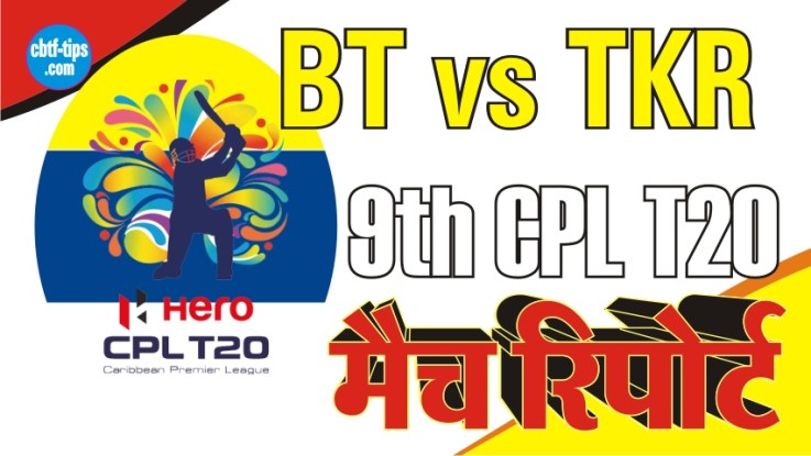 Today Match Prediction Barbados Tridents vs Trinbago Knight Riders 9th T20 Match Who Will Win CPL Toss 100% Sure? BAR vs TKR Caribbean Premier League Predictions
