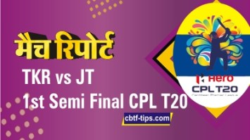 100% Sure Today Match Prediction JT vs TKR CPL T20 Win Tips
