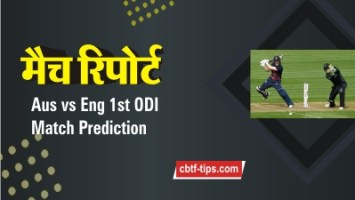 100% Sure Today Match Prediction Aus vs Eng International ODI Win Tips