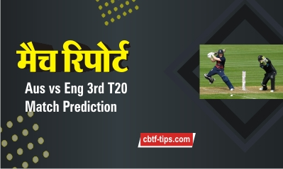 100% Sure Today Match Prediction Aus vs Eng International T20 Win Tips