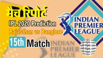 100% Sure Today Match Prediction RR vs RCB IPL13 T20 Win Tips