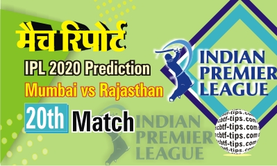 IPL13 T20 Win Tips 100% Sure Today Match Prediction RR vs MI
