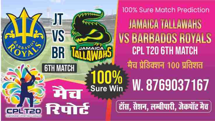 CPL T20 Barbados Royals vs Jamaica Tallawahs 6th Match Today Match Prediction Who Will Win BR vs JT ? 100% Guaranteed Winner Information