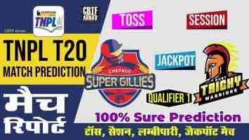 """Today Chepauk Super Gillies vs Ruby Trichy Warriors Qualifier 1 T20 Match TPL 2021 prediction Who Will Win? """"Today Match Prediction"""" Toss 100% Sure. Contest between RTW vs CSG T20 Prediction"""