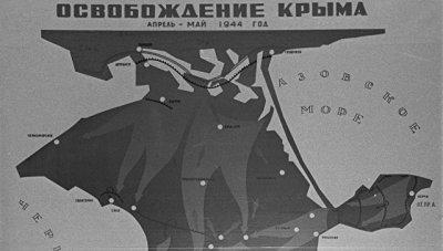 Великая Отечественная война. Карта освобождения Крыма весной 1944 года.