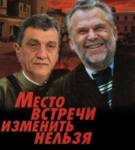 Чалый - Меняйло