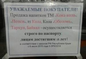 """В Керчи """"Тархун"""" и """"Байкал"""" продают по паспортам"""