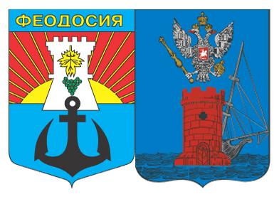 Феодосия. Гербы