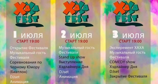 Фестиваль ХаХаFEST в Керчи - 1, 2 и 3 июля!