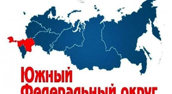 Крым теперь входит в Южный федеральный округ. Указ Президента