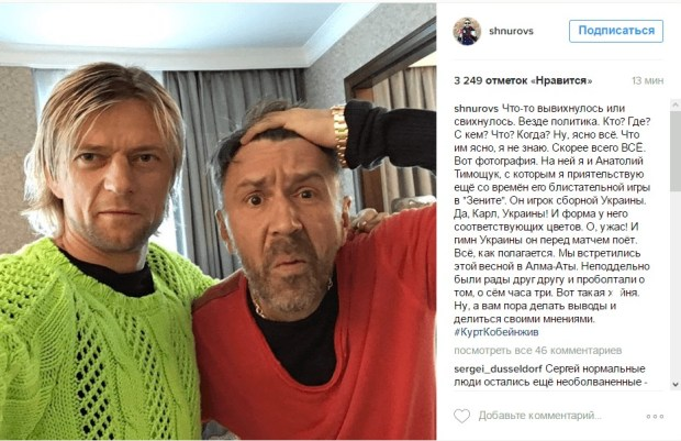 Шнуров и Тимощук