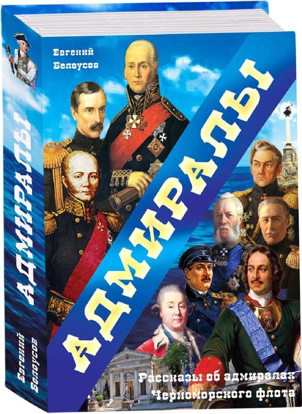 """В Севастополе презентуют книгу """"Адмиралы. Рассказы об адмиралах ЧФ"""""""
