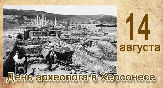 """День археолога в """"Херсонесе Таврический"""" - 14 августа"""