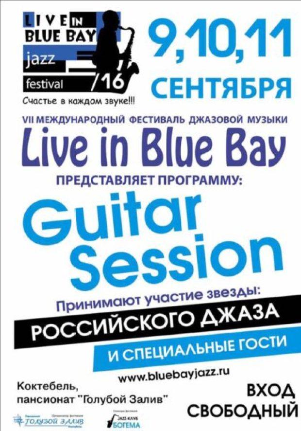 "Фестиваль ""Live in Blue Bay"". Афиша"
