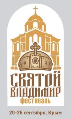 В Севастополь приедет «Святой Владимир»