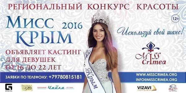 «Мисс Крым-2016» состоится 1 октября в Ялте