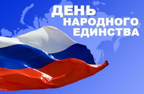День народного единства в Севастополе - 4 ноября - отметят шествием