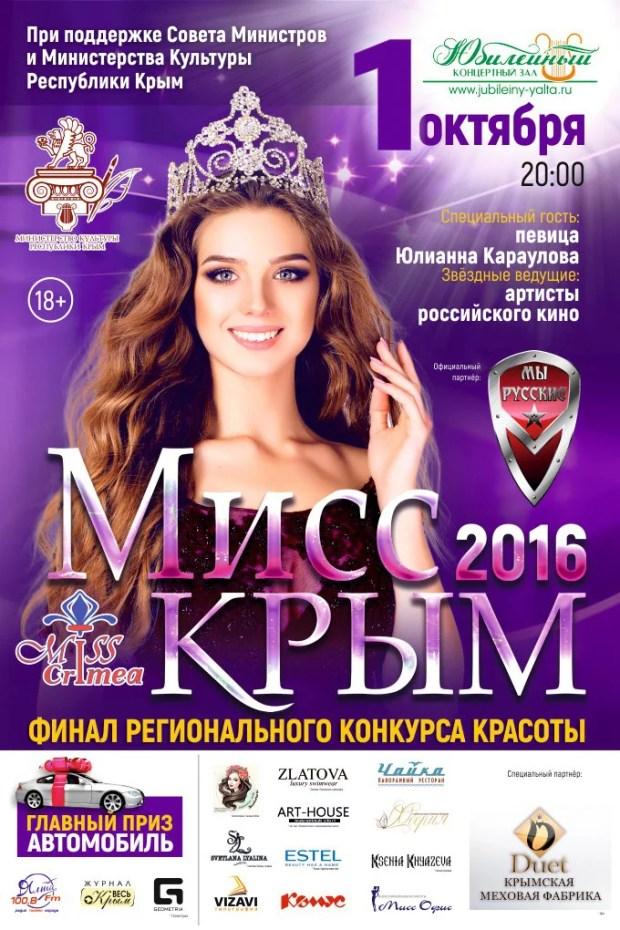 Мисс Крым - 2016. Афиша